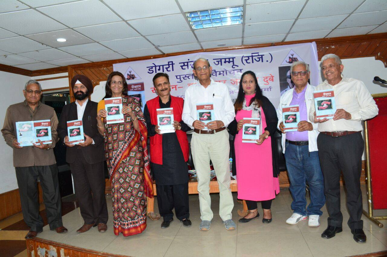 A Book of Dogri Short Stories by Jagdeep Dubey Released