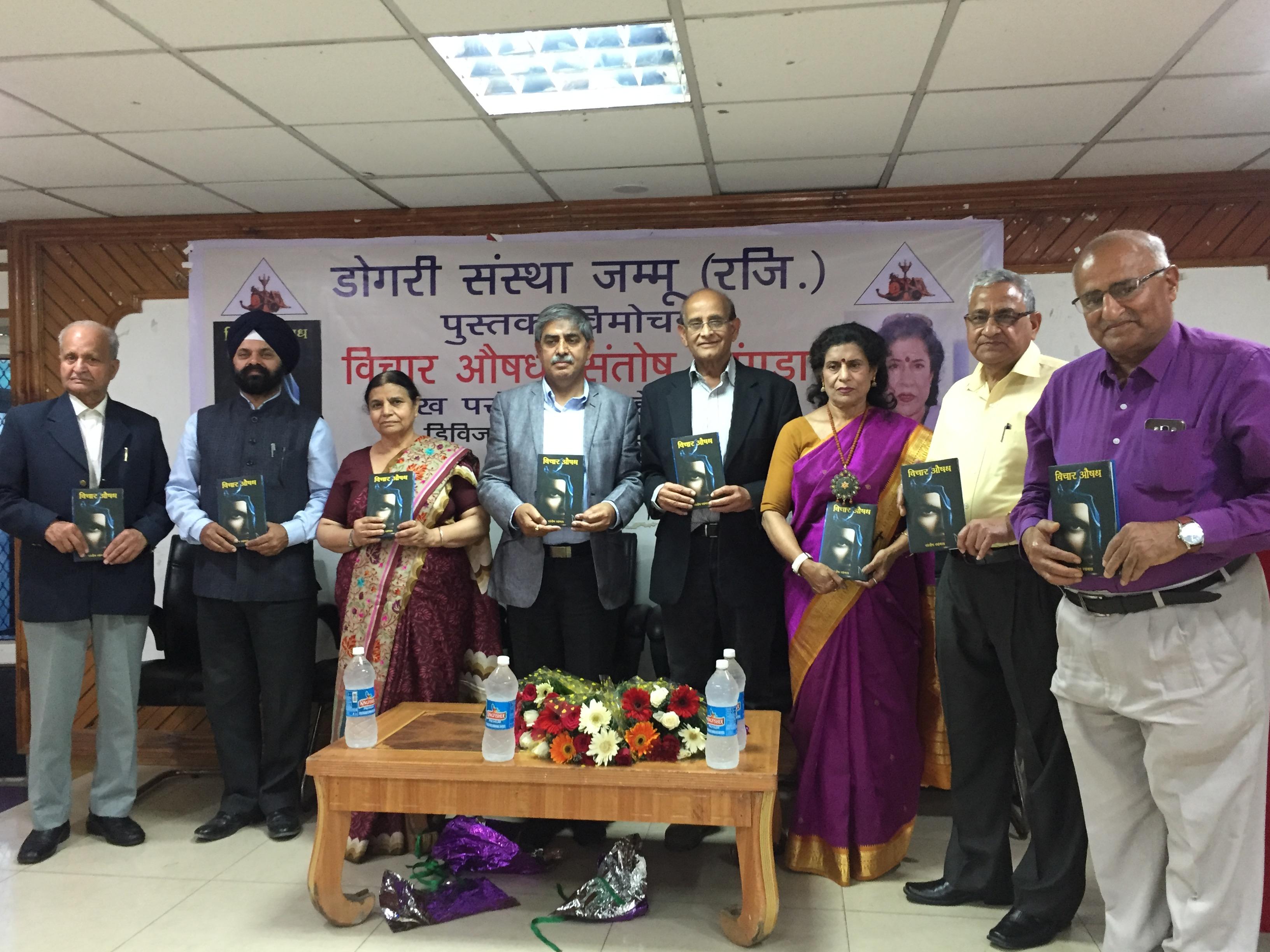 Book by Santosh Sangra Released