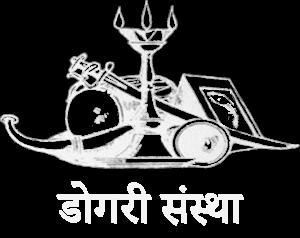 Dogri Sanstha, Jammu
